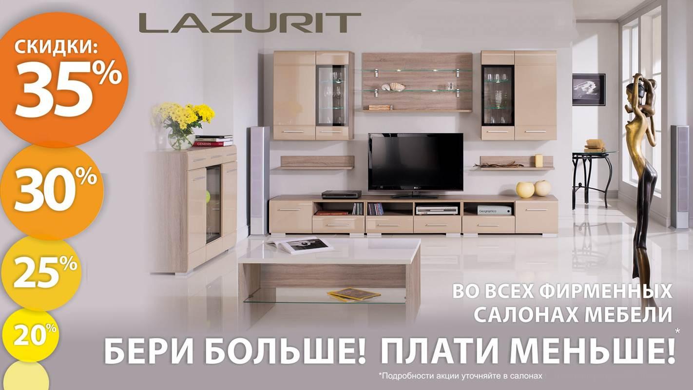 Мебель Лазурит Гостиные Фото В Москве